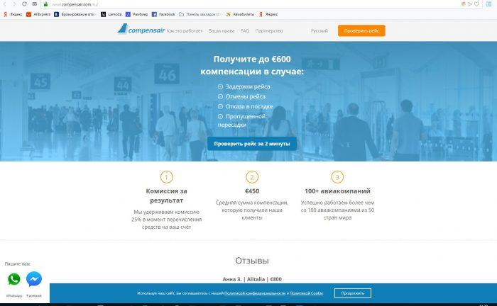 Скриншот сайта compensair