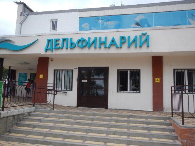 Дельфинарий, Геленджик