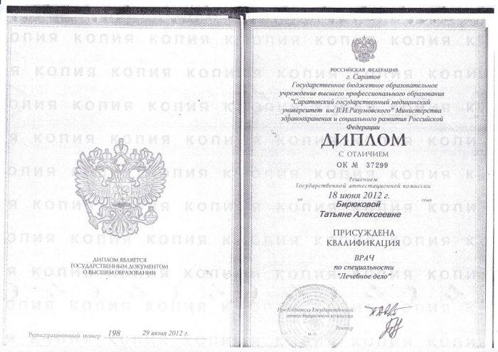 Копия диплома врача