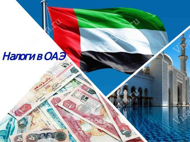 Туристический налог в ОАЭ в отелях : НДС и налогообложение для физических и юридических лиц
