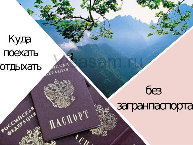 Государства, которые можно посетить по общегражданскому паспорту