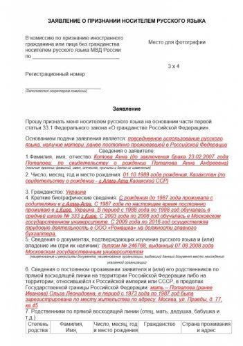 Заявление о признании приезжего носителем русского языка