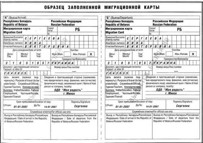 миграционная карта в Россию