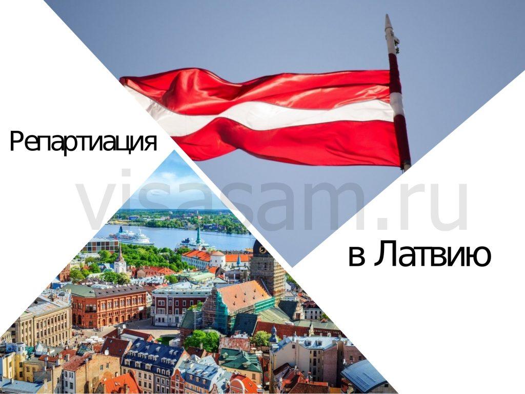 Репатриация в Латвию