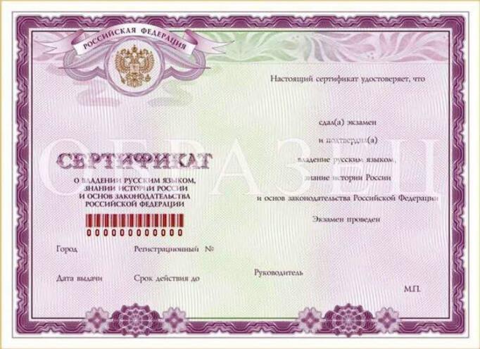 сертификат НРЯ