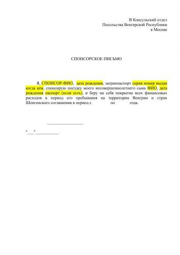Спонсорское письмо для визы в Венгрию