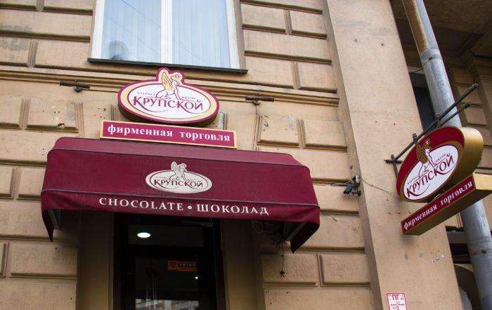 Фирменный магазин шоколадной фабрики им. Крупской