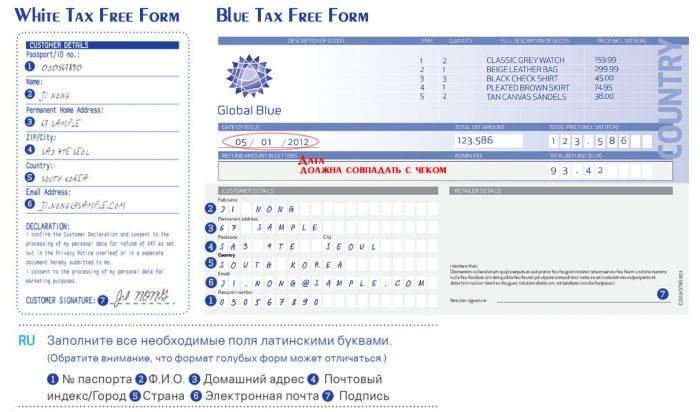 Бланк Tax Free