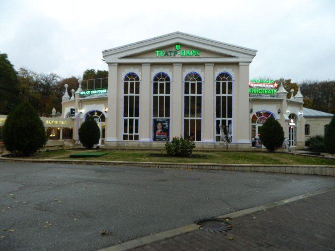 Театр-Парк{amp}quot;, Ессентуки