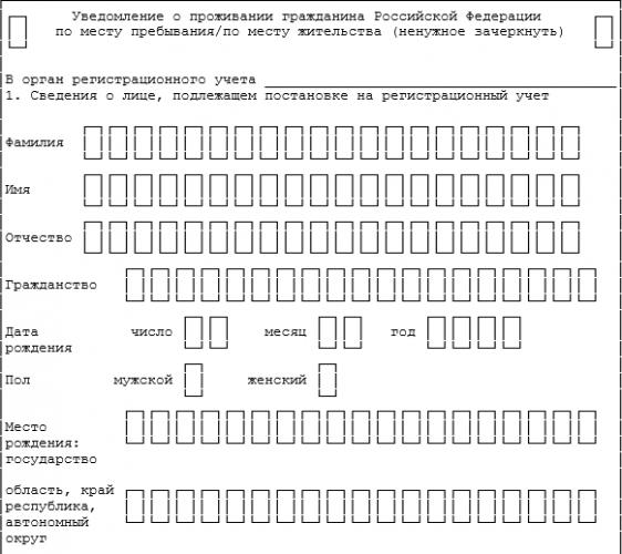УВЕДОМЛЕНИЕ о проживании гражданина Российской Федерации в жилом помещении