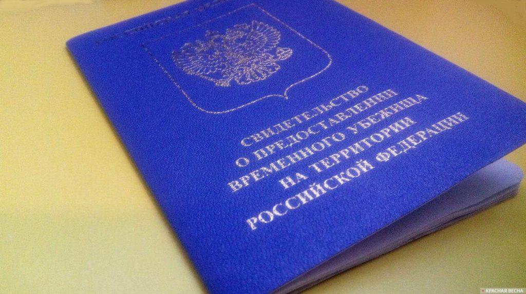 Предоставление политического убежища в России