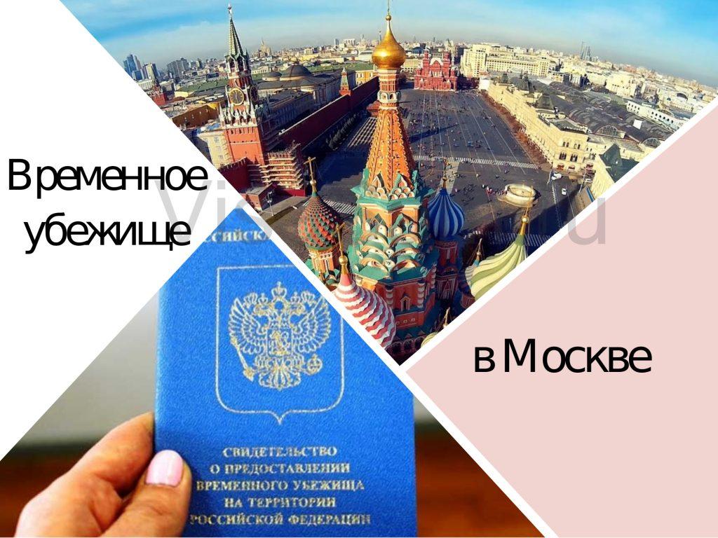 временное убежище в Москве