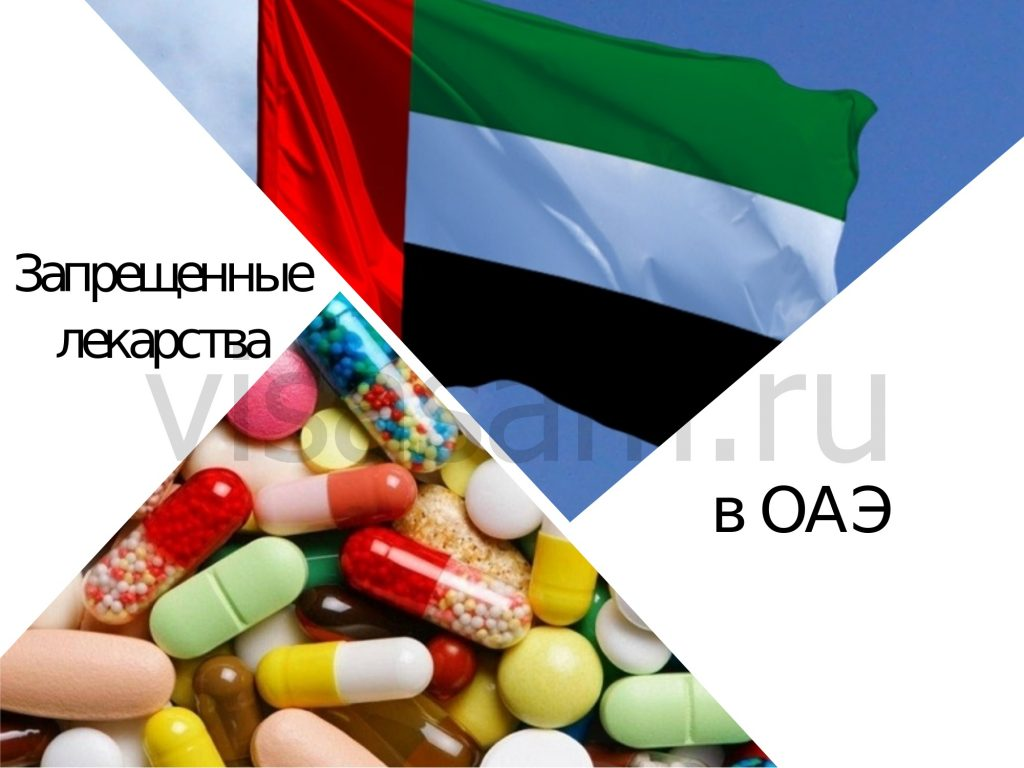 Лекарства, запрещенные к ввозу в ОАЭ