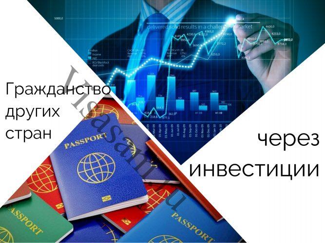 Гражданство других стран через инвестиции