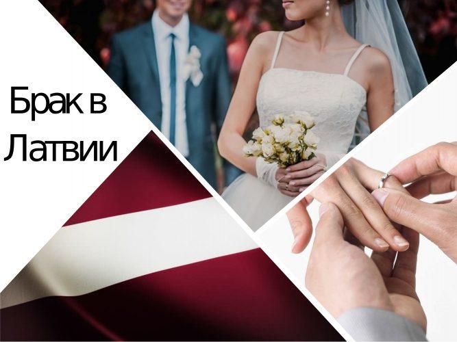 Брак в Латвии