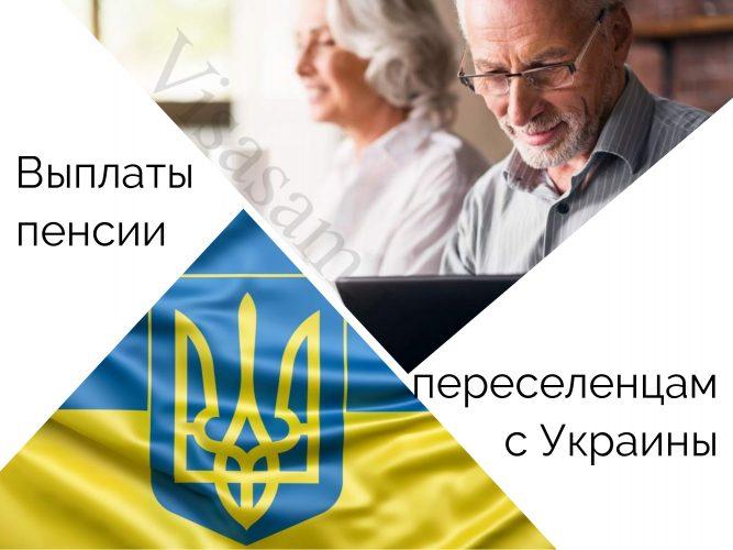 Выплаты пенсии переселенцам с Украины