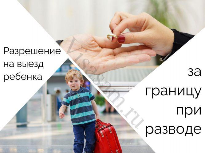 Разрешение на выезд ребенка за границу при разводе