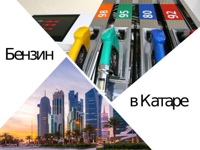 Цена на бензин в Катаре : стоимость литра топлива в рублях