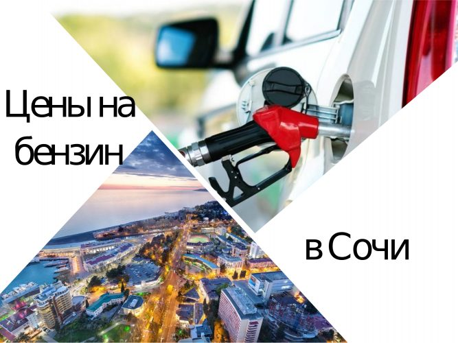 Стоимость бензина в Сочи и Адлере : цена 1 литра 92 и 95 на заправках