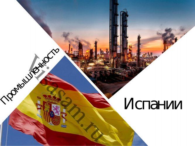 Промышленность Испании