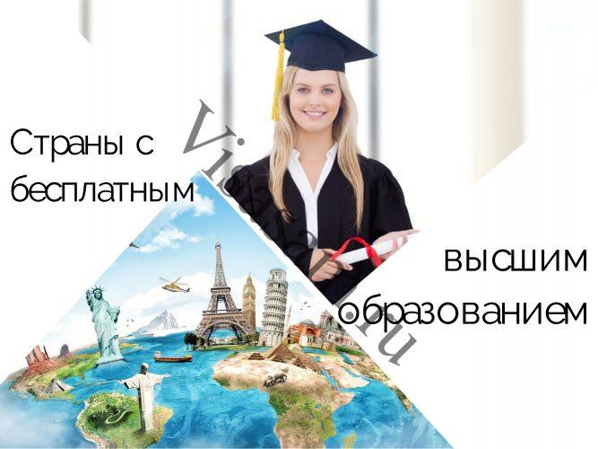 Страны с бесплатным высшим образованием