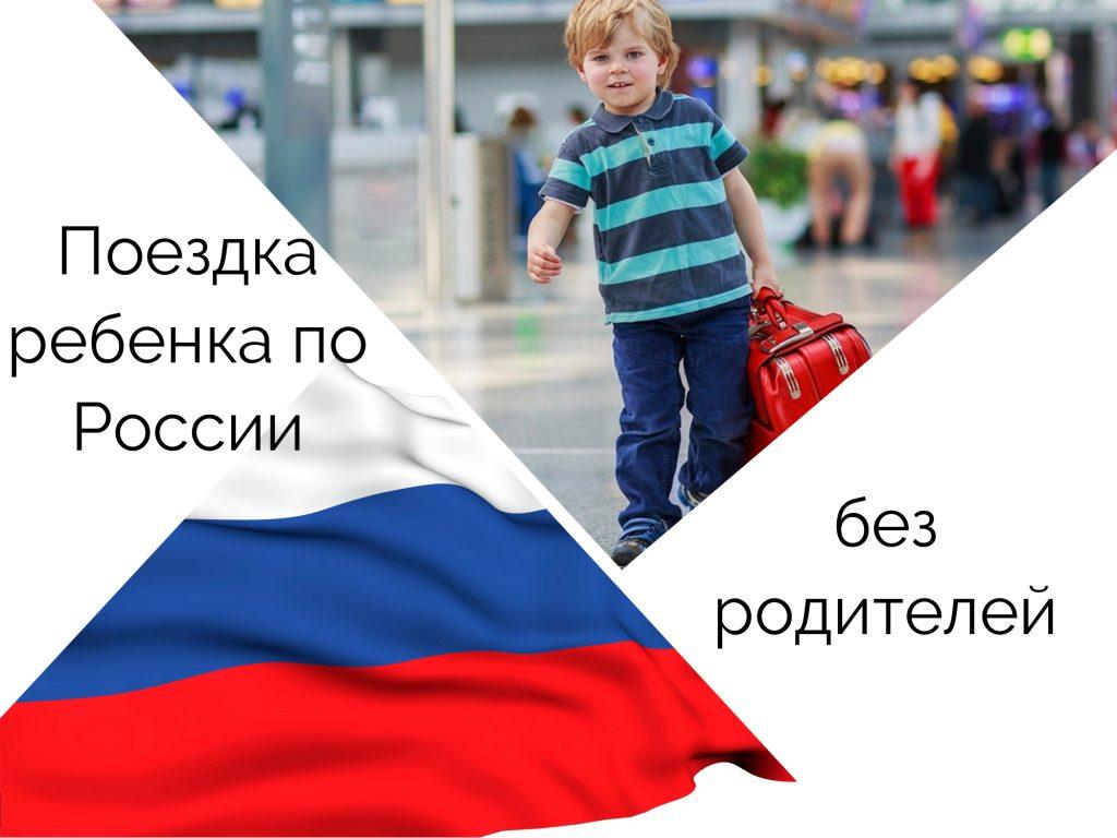 Поездка ребенка по России без родителей в 2021 году
