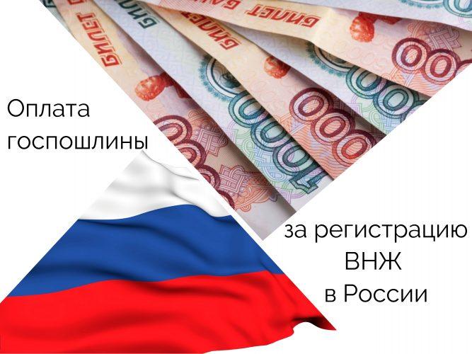 Оплата госпошлины за регистрацию ВНЖ в РФ