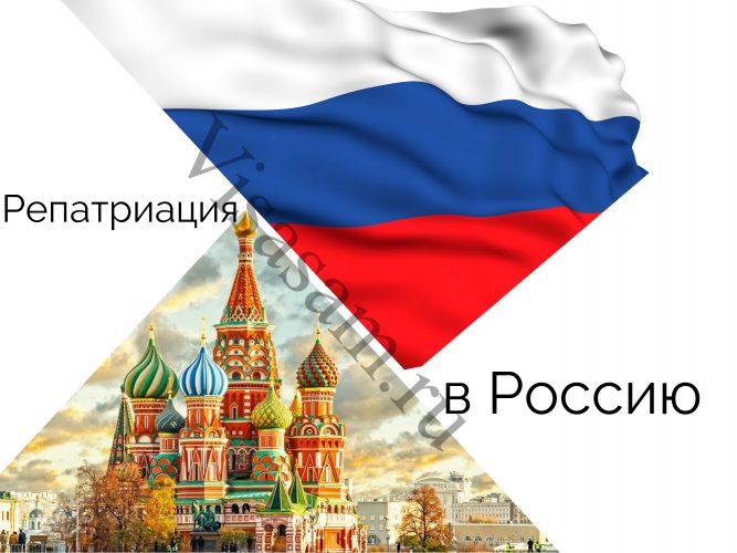 Репатриация в РФ