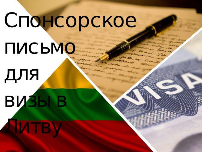 Спонсорское письмо для оформления визы в Литву