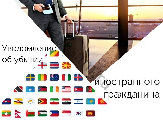 Уведомление об убытии иностранного гражданина : скачать бланк и образец заполнения формы