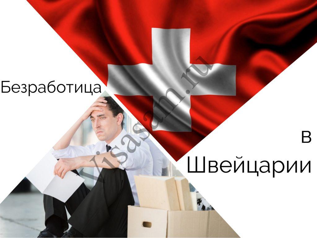 Безработица в Швейцарии