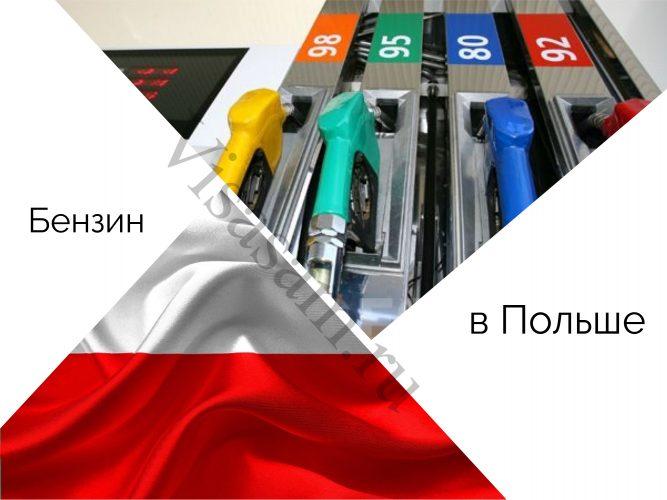 Стоимость 1 литра 92 и 95 бензина в Польше