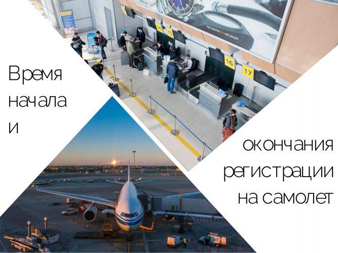 Время начала и окончания регистрации на самолет