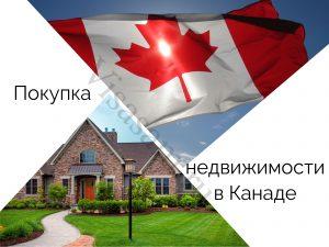Стоимость недвижимости в канаде купить дом в биаррице франция