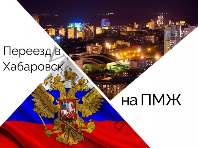 Переезд в Хабаровск на ПМЖ