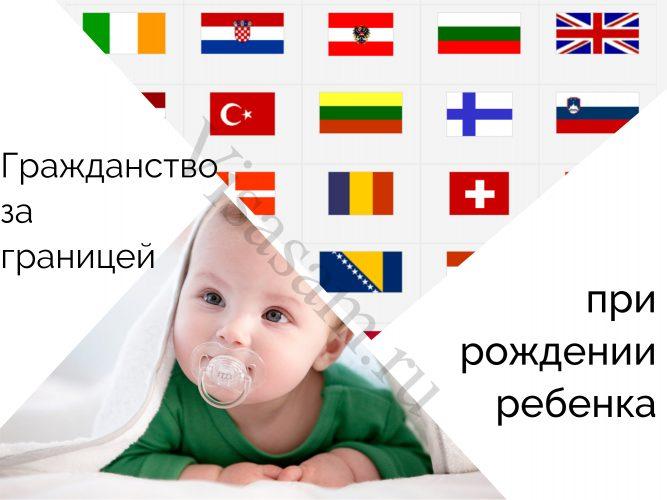 Гражданство за границей при рождении ребенка