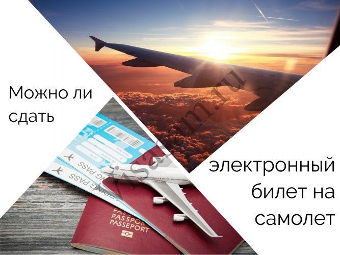 Можно ли сдать электронный авиабилет?