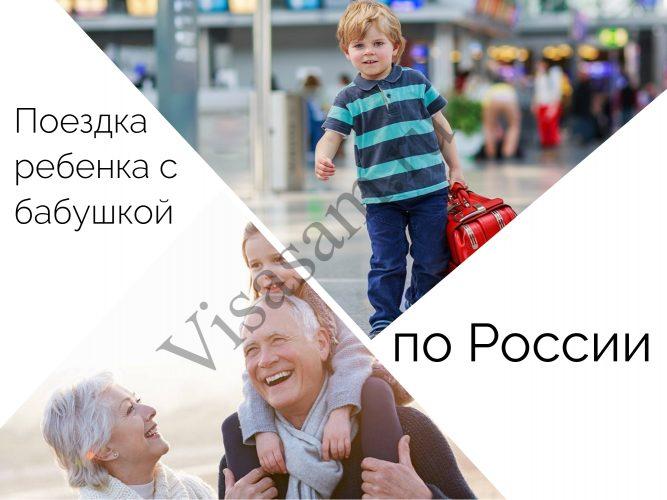 Поездка ребенка с бабушкой по России