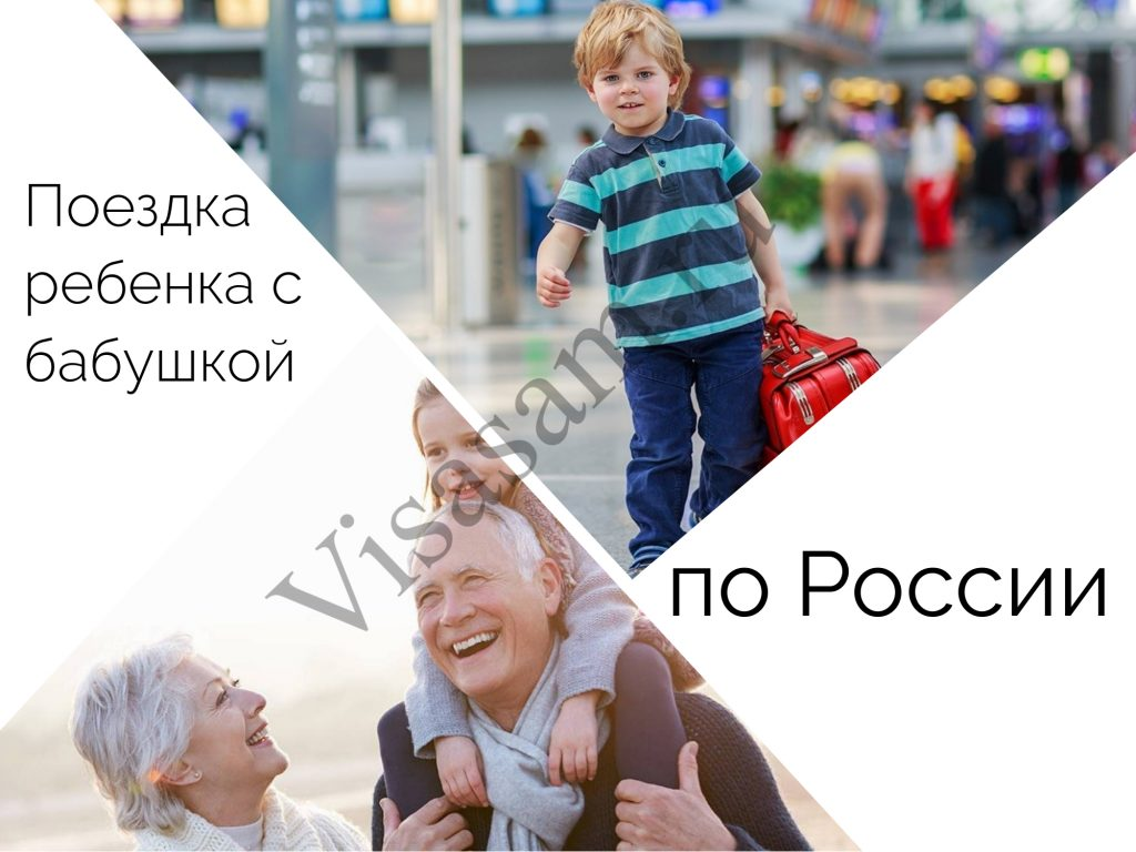 Нужно ли разрешение для поездки ребенка с бабушкой по России