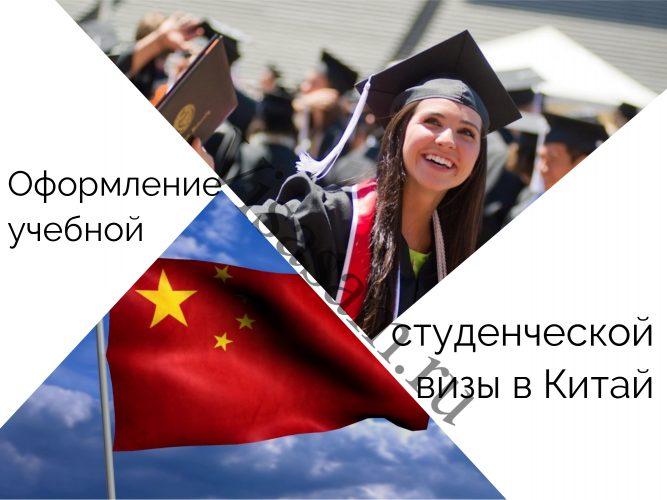 Учебная студенческая виза в Китай