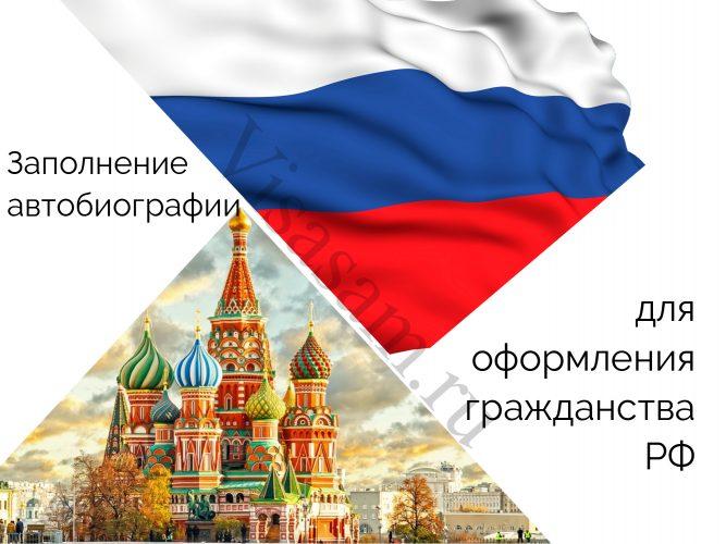 Автобиография для оформления гражданства России