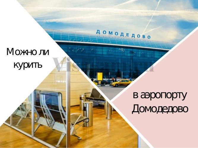 Разрешено ли курение в Домодедово
