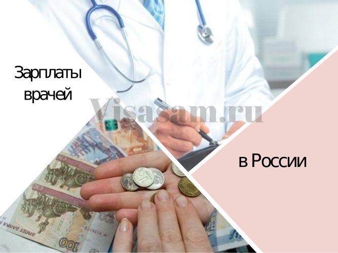 Зарплаты медперсонала в РФ