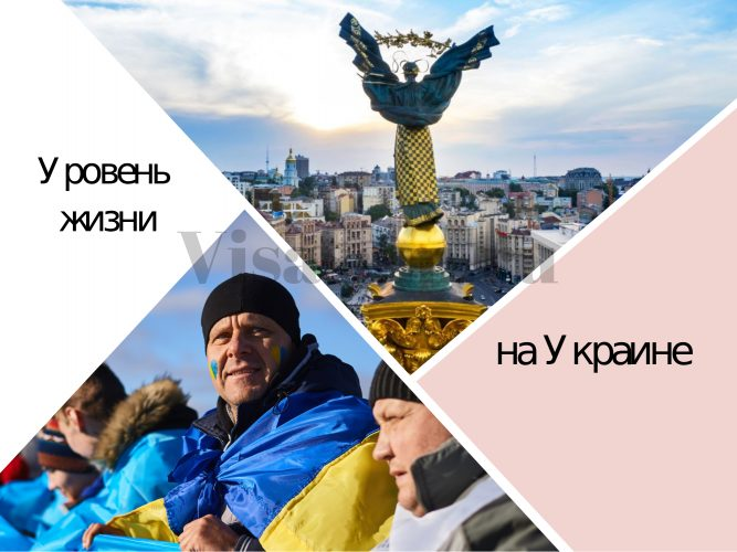 Как живут украинцы