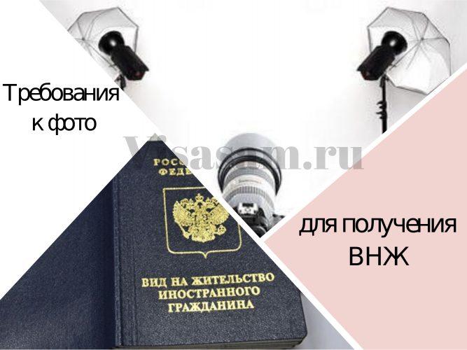 Какие фотографии должны быть для подачи заявки на ВНЖ