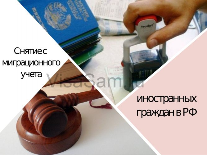 Снятие с миграционного учета иностранных граждан : бланк и образец уведомления