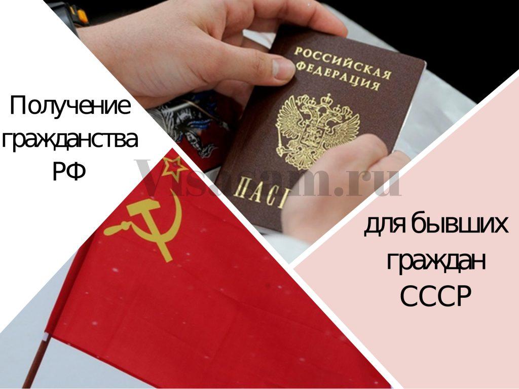 гражданство для бывшего СССР