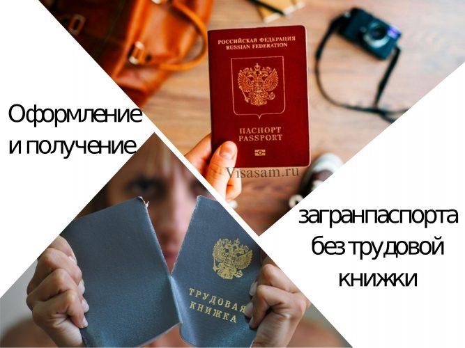 Оформление и получение загранпаспорта без трудовой книжки