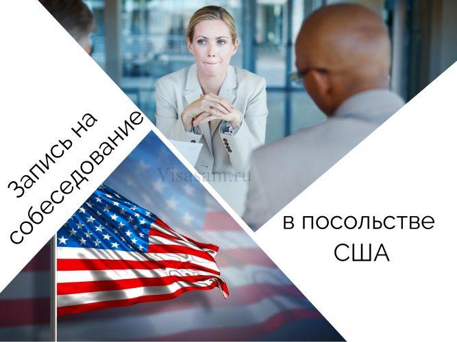 Запись на собеседование в посольстве США