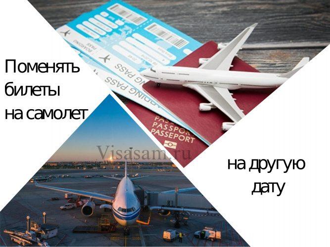 Поменять билеты на самолет на другую дату